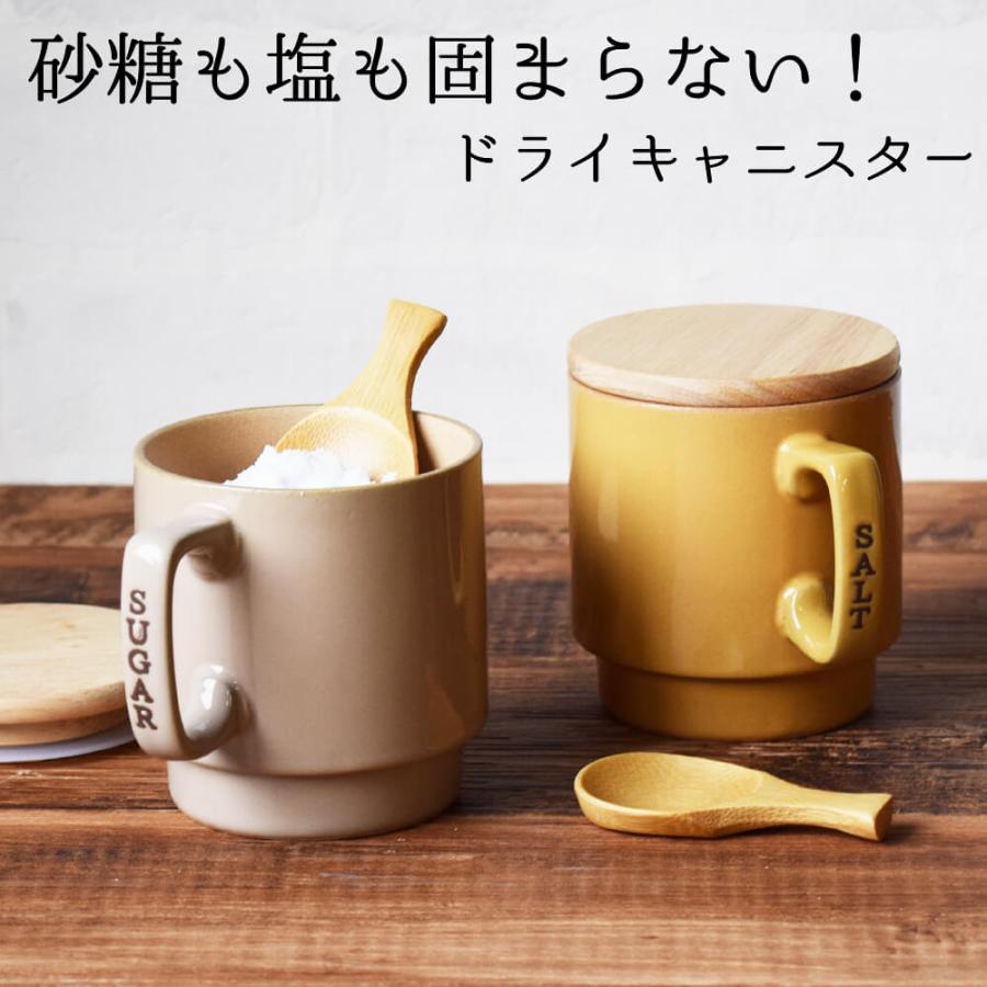 キャニスター 保存容器 砂糖 塩 固まらない さらさら 敬老の日 結婚祝い プレゼント おしゃれ 2021 ドライキャニスターペア 日本製 誕生日|kintouen