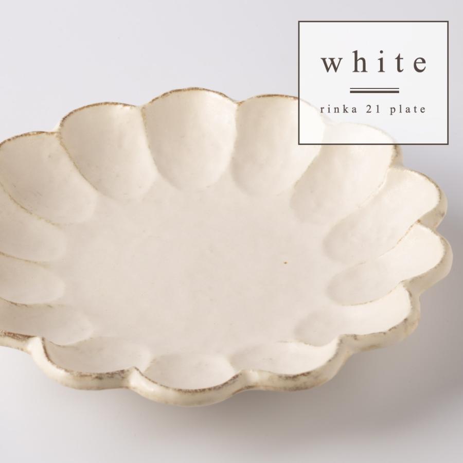 大皿 リンカ 輪花 21 プレート かわいい 食器 おしゃれ 美濃焼 日本製 食器 kintouen 02