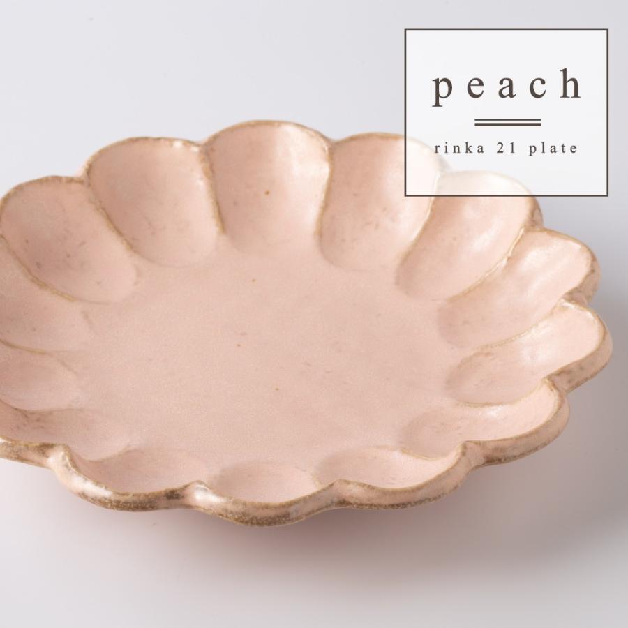 大皿 リンカ 輪花 21 プレート かわいい 食器 おしゃれ 美濃焼 日本製 食器 kintouen 03