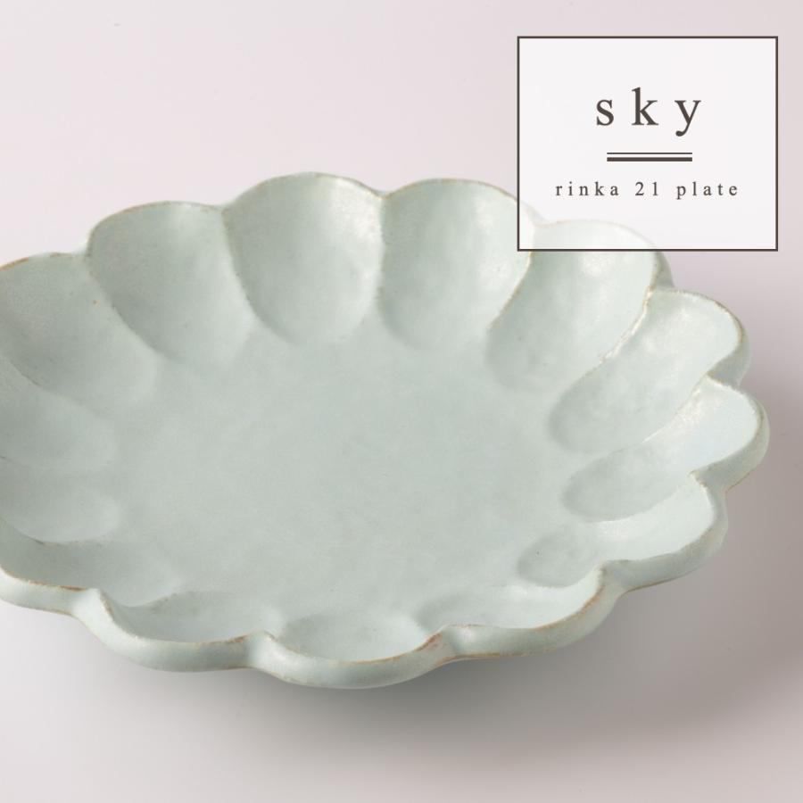 大皿 リンカ 輪花 21 プレート かわいい 食器 おしゃれ 美濃焼 日本製 食器 kintouen 04
