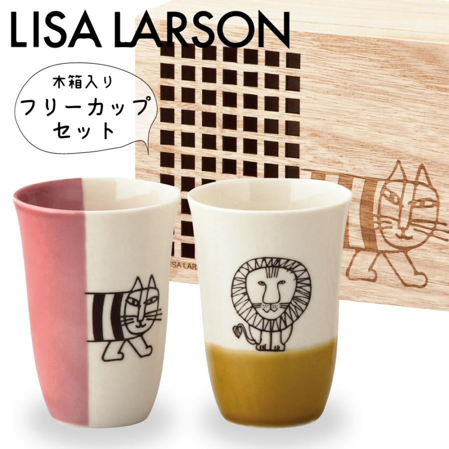 リサ ラーソン 食器 おしゃれ 木箱入フリーカップセット 結婚祝い プレゼント 誕生日 kintouen