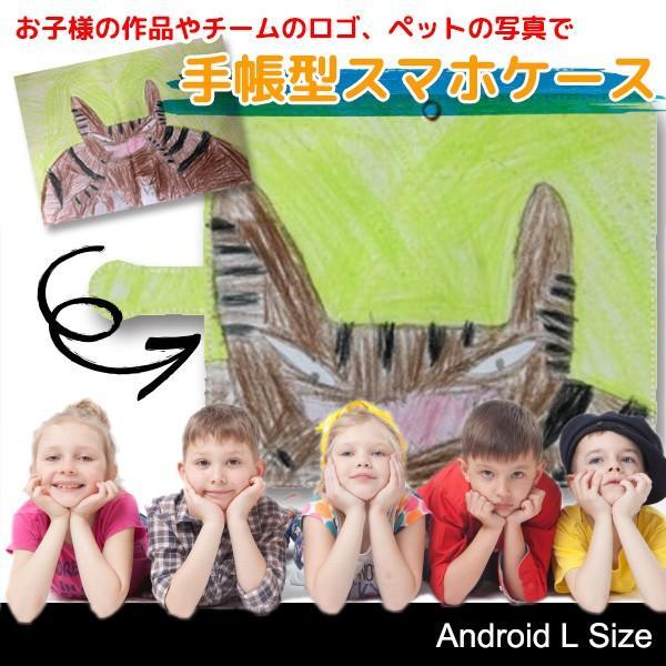 Android スマホケース オーダーメイド 手帳型 Lサイズ 子供の絵 チームロゴ ペット 写真 オリジナルデザイン|kira-bsmile