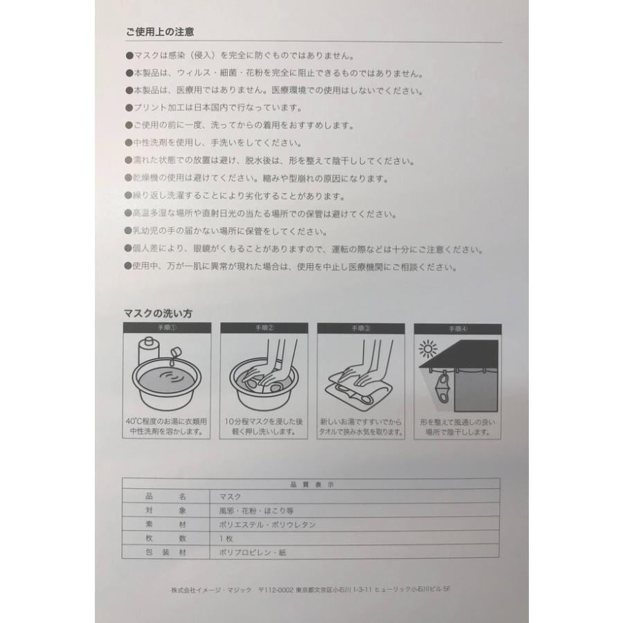 マスク スノー UVカット 接触冷感機能 花粉ブロック|kira-bsmile|04