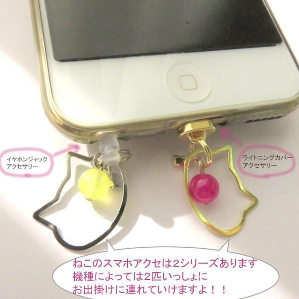 スマホ ピアス iphone 猫 ねこ 可愛い ネコ ライトニング コネクター ダスト カバー スマートフォン 携帯 スマホピアス ストラップ ipad 天然石 チャーム ギフト|kirakirame|08