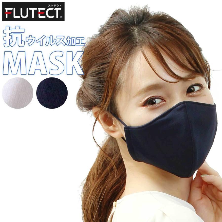 抗菌 抗ウイルス マスク フルテクト 洗える 繰り返し使える FLUTECT シキボウ|kirakukai