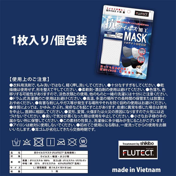 抗菌 抗ウイルス マスク フルテクト 洗える 繰り返し使える FLUTECT シキボウ|kirakukai|06