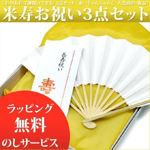 米寿 祝い お祝着に! ちゃんちゃんこ 大黒頭巾 米寿祝扇 豪華 3点 セット 黄色|kirakukai