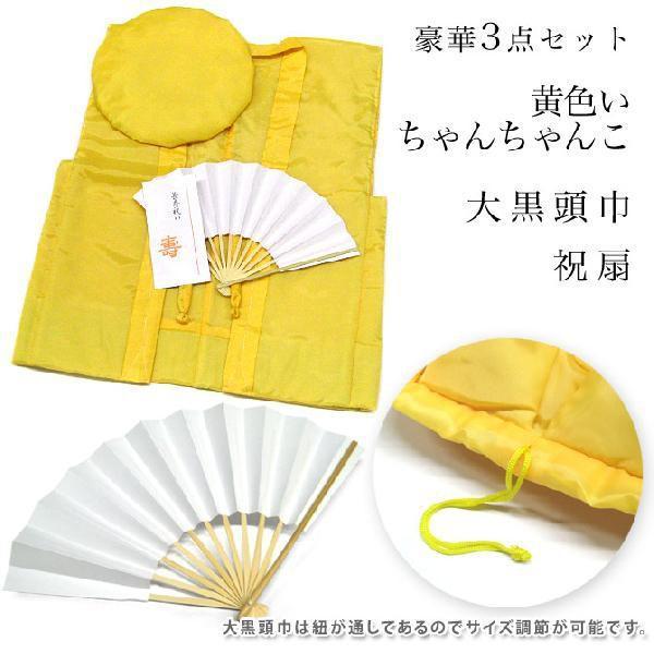 米寿 祝い お祝着に! ちゃんちゃんこ 大黒頭巾 米寿祝扇 豪華 3点 セット 黄色|kirakukai|02