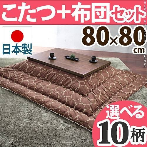 こたつテーブル 正方形 日本製 こたつ布団 セット ウォールナットこたつ 80×80cm [nm0]