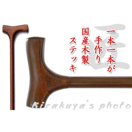 贅沢 [売り切れました] 国産木製ステッキ紳士用 本体:オーク材  持ち手:ケヤキ材 T型-介護用品