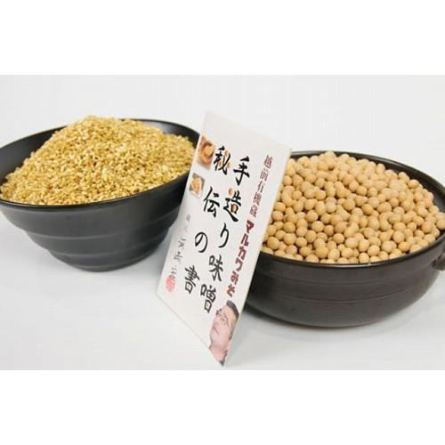 家庭で作る有機味噌作りセット中辛(約6kg)玄米タイプ ※キャンセル不可【マルカワみそ】 ※送料無料(一部地域を除く)|kirarasizen