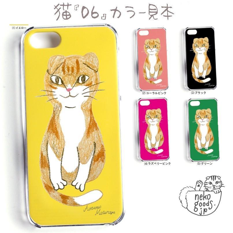 スマホケース 猫柄 ねこ 猫基金付 ハチワレ 北欧 雑貨 スコティッシュフォールド iPhone 11 pro max Xs XR X iP8 iPhone7 iPhone6s Plus iPhone SE SE2 Xperia|kirei-net|11