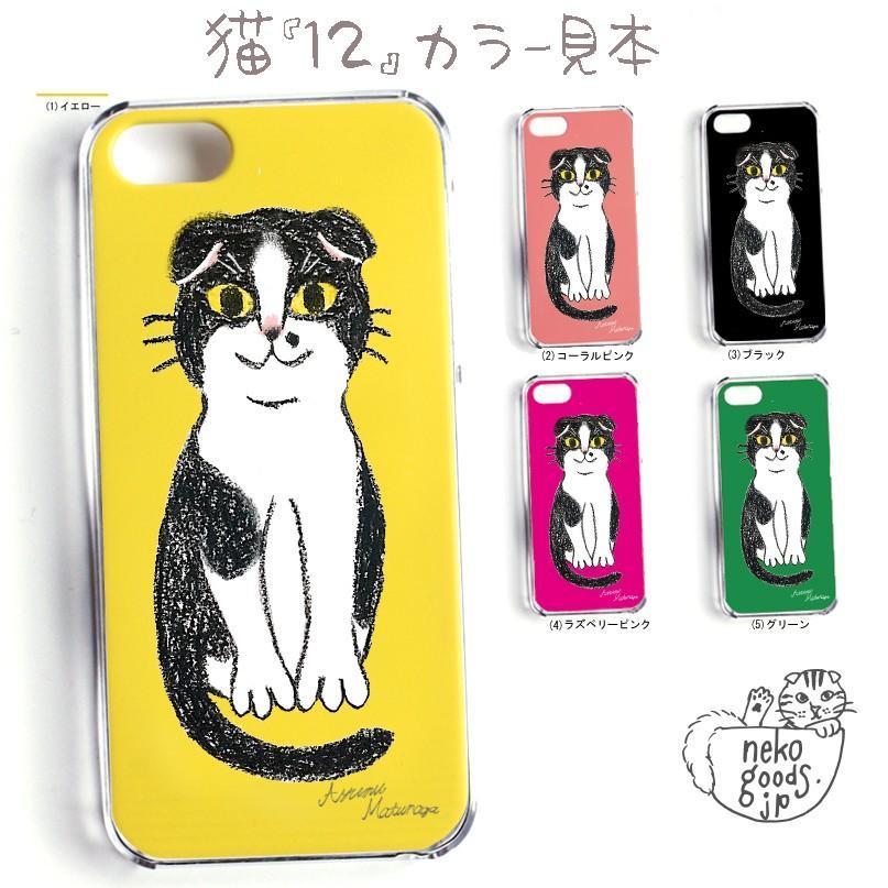 スマホケース 猫柄 ねこ 猫基金付 ハチワレ 北欧 雑貨 スコティッシュフォールド iPhone 11 pro max Xs XR X iP8 iPhone7 iPhone6s Plus iPhone SE SE2 Xperia|kirei-net|17