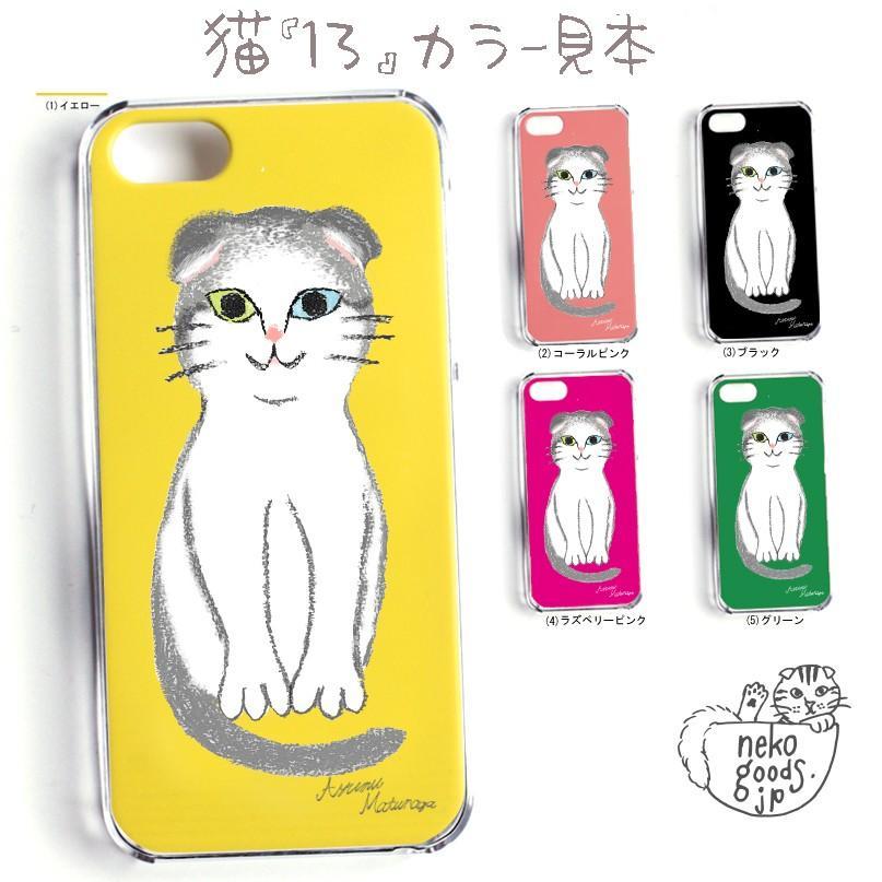 スマホケース 猫柄 ねこ 猫基金付 ハチワレ 北欧 雑貨 スコティッシュフォールド iPhone 11 pro max Xs XR X iP8 iPhone7 iPhone6s Plus iPhone SE SE2 Xperia|kirei-net|18