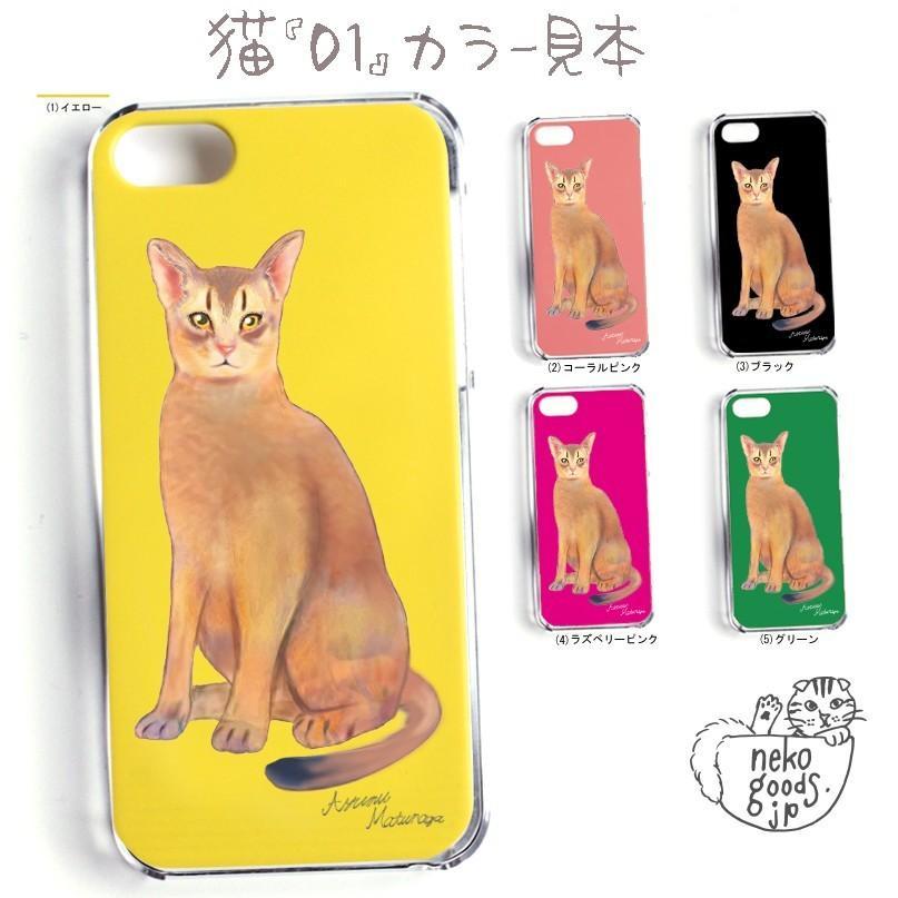 スマホケース 猫柄 ねこ 猫基金付 ハチワレ 北欧 雑貨 スコティッシュフォールド iPhone 11 pro max Xs XR X iP8 iPhone7 iPhone6s Plus iPhone SE SE2 Xperia|kirei-net|06
