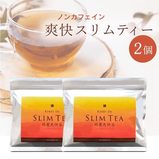 キレイデスリムティー(30包2袋)ダイエット キャンドルブッシュ プーアル茶  ダイエット茶 ダイエットティー 送料無料 キレイデラボ|kireidelab