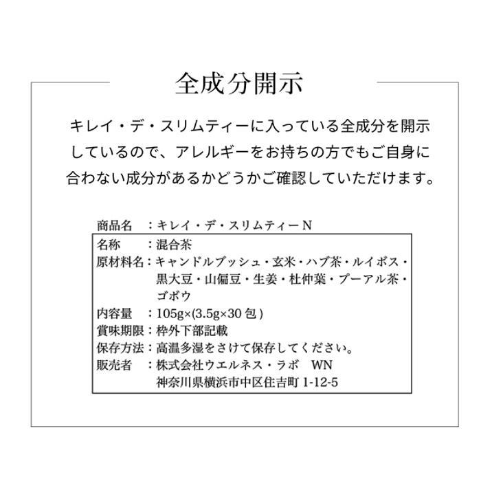 キレイデスリムティー(30包2袋)ダイエット キャンドルブッシュ プーアル茶  ダイエット茶 ダイエットティー 送料無料 キレイデラボ|kireidelab|12