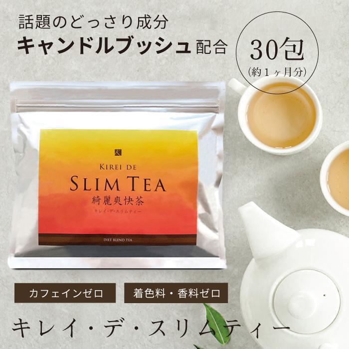 キレイデスリムティー(30包2袋)ダイエット キャンドルブッシュ プーアル茶  ダイエット茶 ダイエットティー 送料無料 キレイデラボ|kireidelab|03