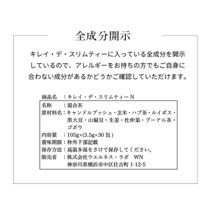 キレイデスリムティー(30包3袋)ダイエット キャンドルブッシュ プーアル茶 便秘茶 ダイエット茶 ダイエットティー  キレイデラボ|kireidelab|12