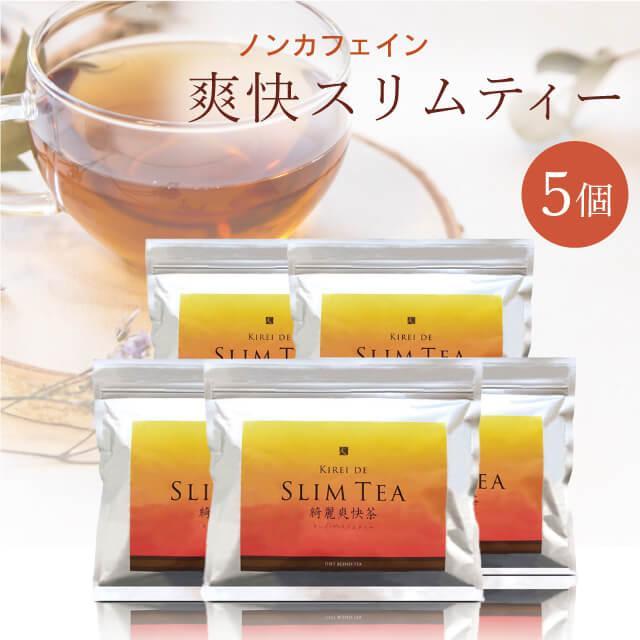 キレイデスリムティー(30包5袋)ダイエット キャンドルブッシュ プーアル茶 便秘茶 ダイエット茶 ダイエットティーデトックス 送料無料 キレイデラボ|kireidelab