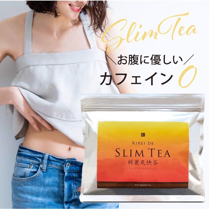 キレイデスリムティー(30包5袋)ダイエット キャンドルブッシュ プーアル茶 便秘茶 ダイエット茶 ダイエットティーデトックス 送料無料 キレイデラボ|kireidelab|02