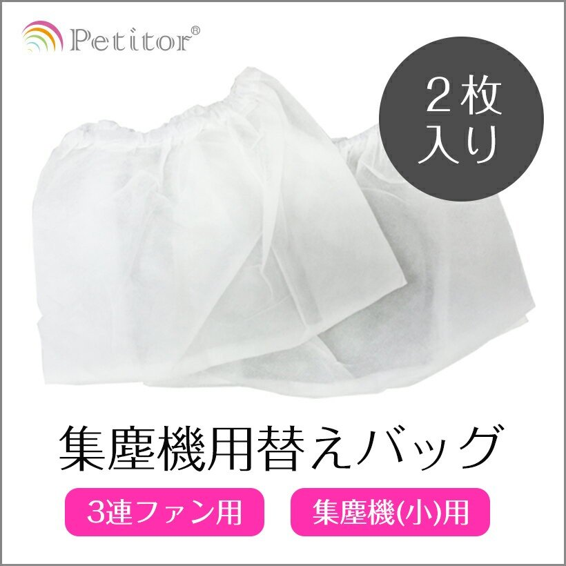 集塵バッグ 交換 3連ファン用 コンパクト用から選べる 2枚入り|kireido|02