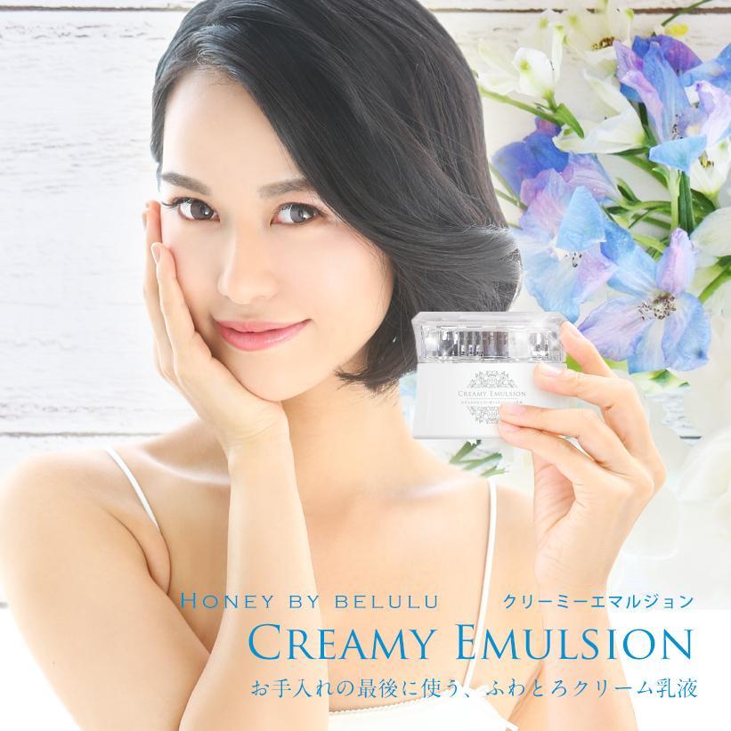 乳液 クリーム ハニーバイ美ルル クリーミーエマルジョン 50g  おうち時間 シアバター 日本製 Honey by belulu Creamy Emulsion kireido