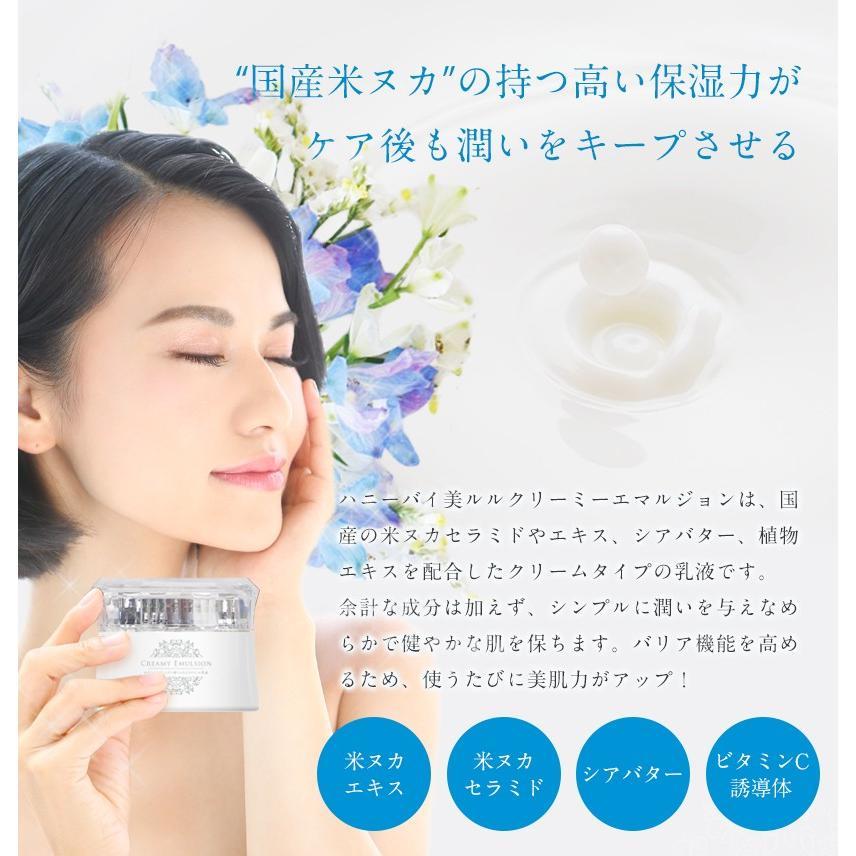 乳液 クリーム ハニーバイ美ルル クリーミーエマルジョン 50g  おうち時間 シアバター 日本製 Honey by belulu Creamy Emulsion kireido 06