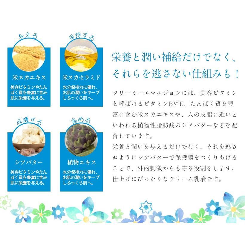 乳液 クリーム ハニーバイ美ルル クリーミーエマルジョン 50g  おうち時間 シアバター 日本製 Honey by belulu Creamy Emulsion kireido 09