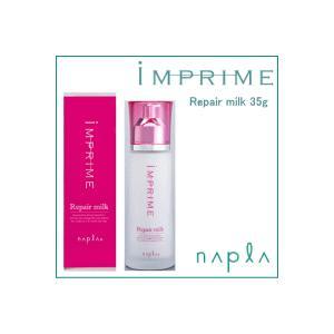 ナプラ インプライム リペアミルク 100g|kireimarket|07