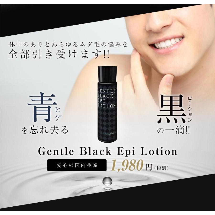 GENTLE BLACK EPI LOTION ジェントルブラックエピローション 定形外郵便で送料無料 kireinina-re 03
