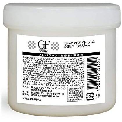 セルケア GFプレミアム 5G リバイタクリーム 保湿クリーム お徳用 250g サロン専売品 正規品 日本製 GF プレミアム 業務用 kireinina-re
