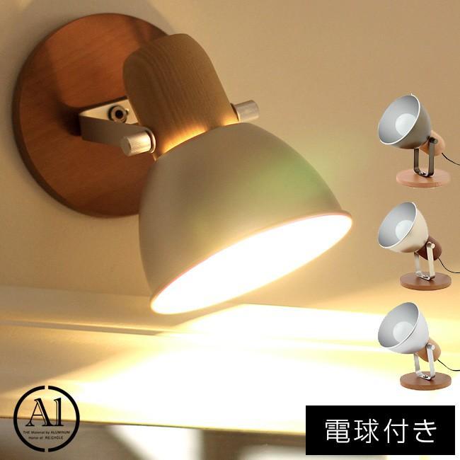 アルミ&ウッド 1灯 テーブル デスク & 壁掛け 兼用 ランプ ランプ ランプ 電球あり 001864(スポットライト) b30