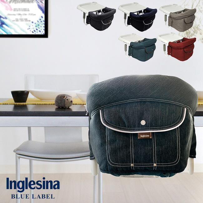 即納 イングリッシーナ ファスト ベビーチェア ブルーレーベル トレー&収納袋付き(テーブルチェア 持ち運び 折りたたみ 赤ちゃん)