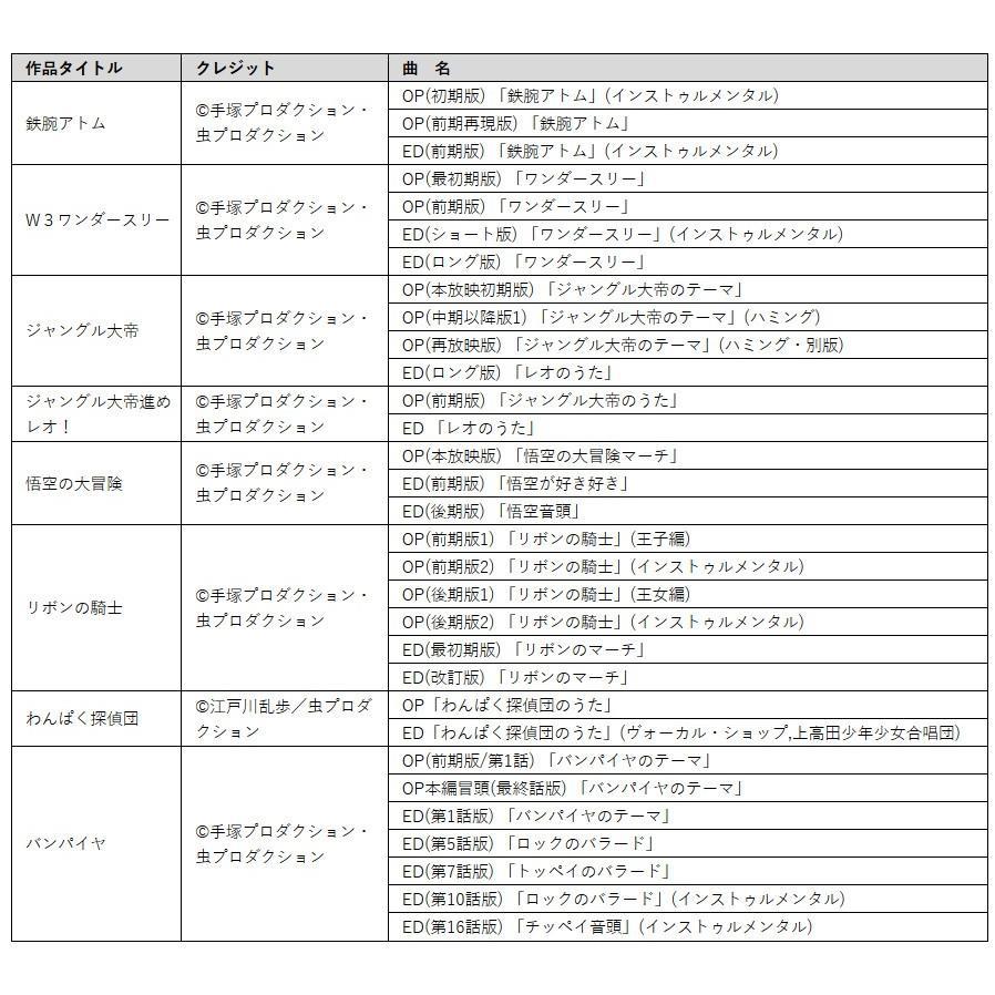 テレビアニメ主題歌ベストコレクション DVD-BOX(懐かし テレビ アニメ 主題 歌 主題歌 ベスト オムニバス 手塚治虫)|kireispot|02