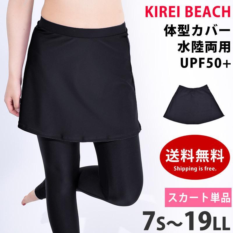 スカート単品 フィットネス水着 スカート ランニング ウェア レディース 体型カバー ヨガ KIREI BEACH skt601117 7S-19LL ネコポス送料無料|kireistore
