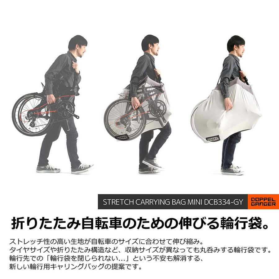 DOPPELGANGER 伸びる輪行キャリングバッグ(小径車用) ストレッチ素材の輪行袋 20インチ以下の小径折りたたみ自転車対応 グレー DCB334-GY|kireshop|02