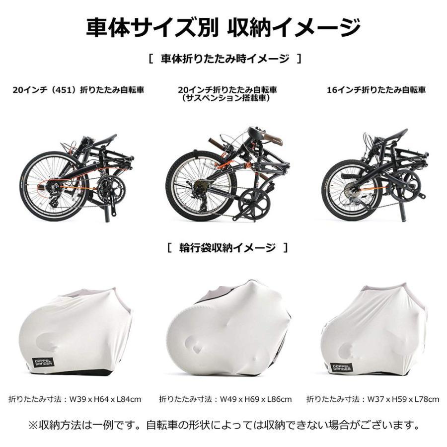 DOPPELGANGER 伸びる輪行キャリングバッグ(小径車用) ストレッチ素材の輪行袋 20インチ以下の小径折りたたみ自転車対応 グレー DCB334-GY|kireshop|06