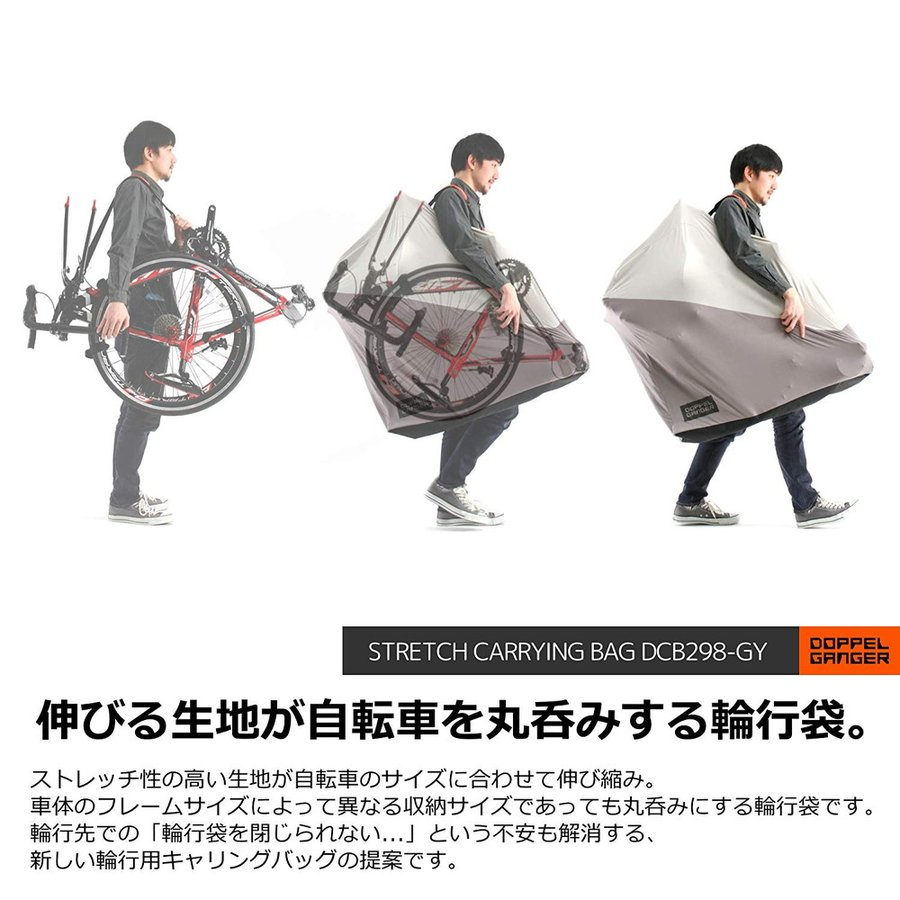 DOPPELGANGER 伸びる輪行キャリングバッグ ストレッチ素材の輪行袋 700C、650Cのスポーツバイク、26インチのカゴなし自転車対応 グレー DCB298-GY|kireshop|02