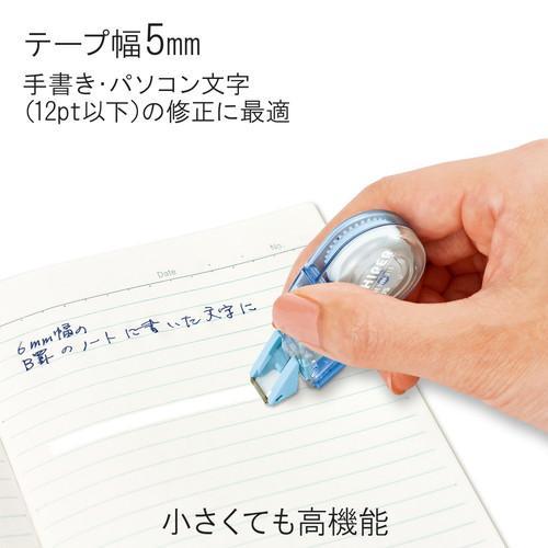 メール便発送 プラス 修正テープ ホワイパープチ 3個入 5mm ブルー WH-815-3P kireshop 04