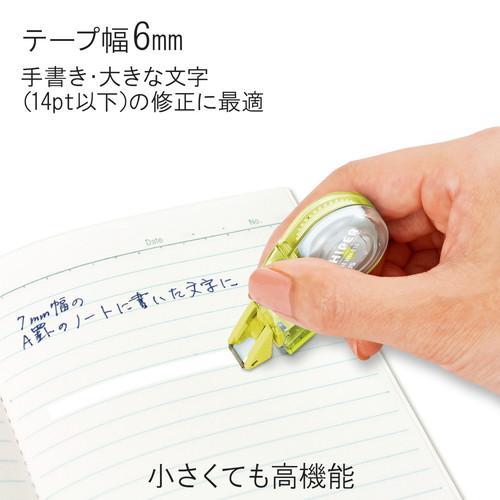 メール便発送 プラス 修正テープ ホワイパープチ 3個入 6mm グリーン WH-816-3P kireshop 04
