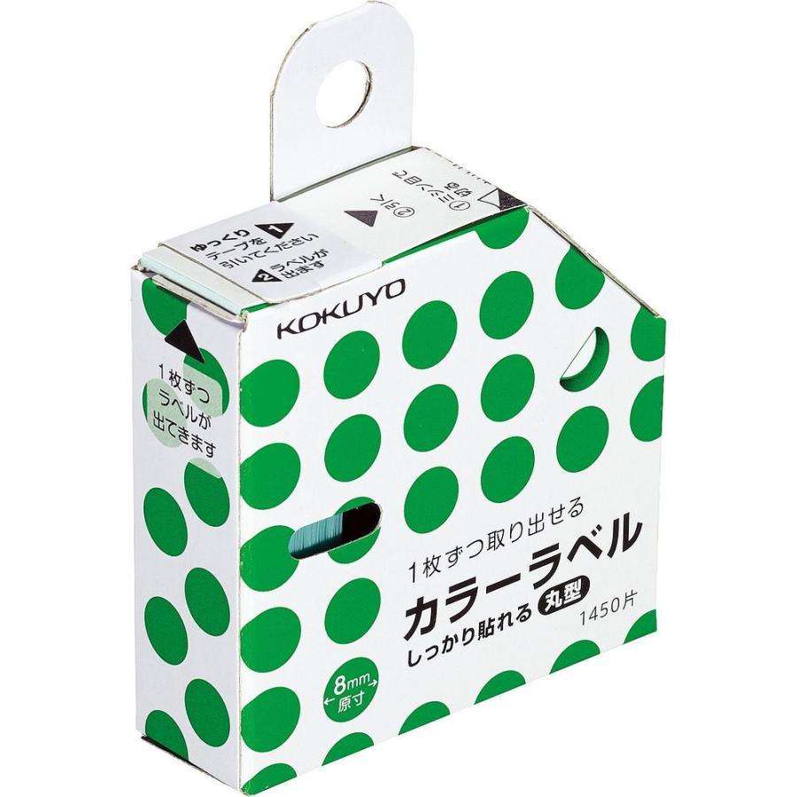 メール便発送 コクヨ ラベル カラーラベル しっかり貼れる 丸型 8mm 緑 タ-R70-41G kireshop