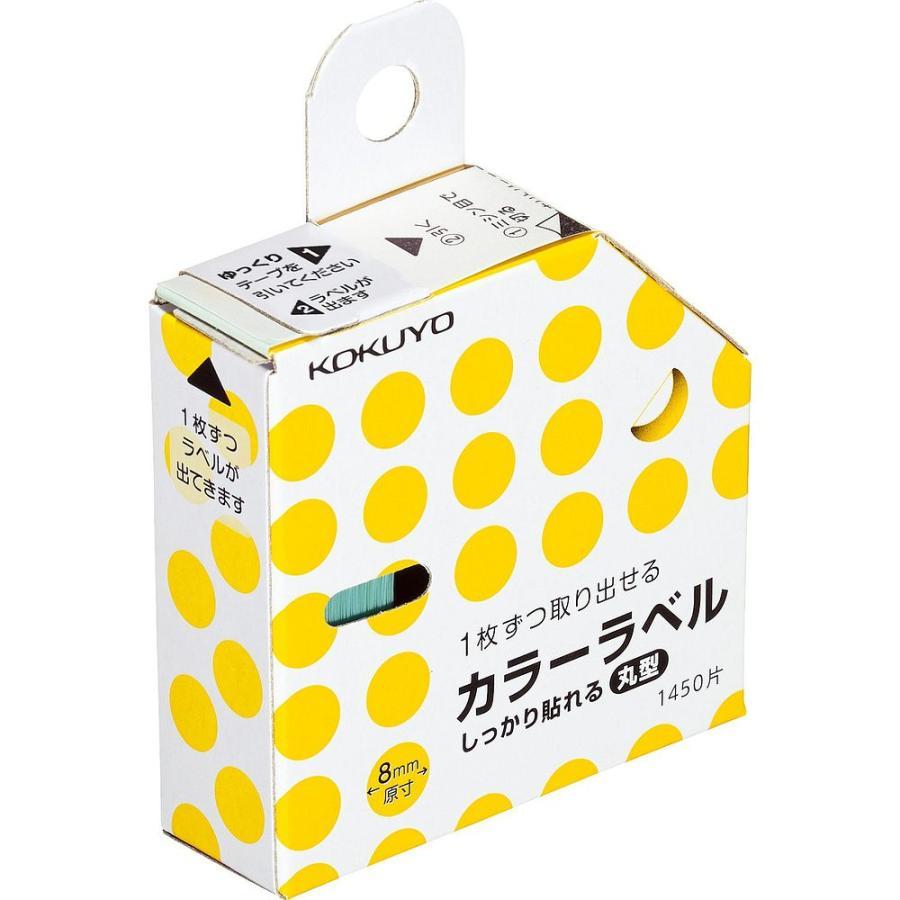 メール便発送 コクヨ ラベル カラーラベル しっかり貼れる 丸型 8mm 黄 タ-R70-41LY|kireshop