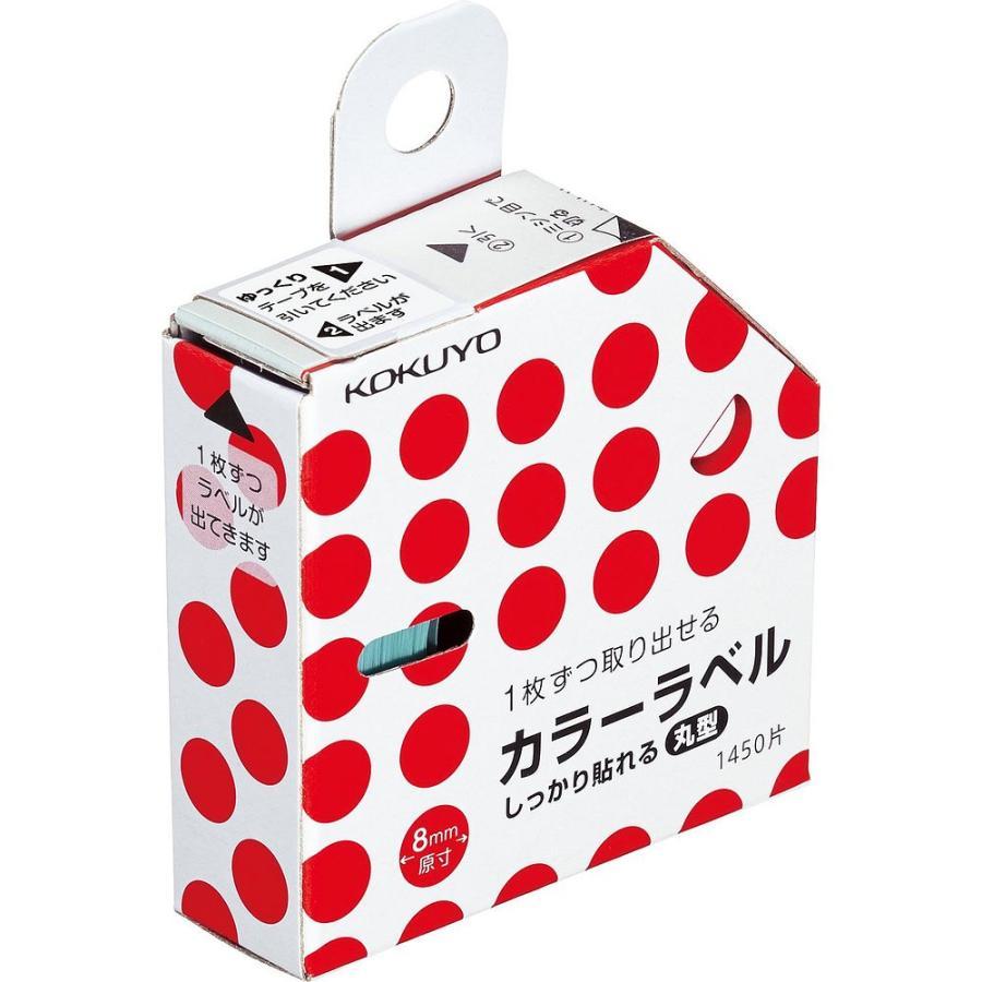 メール便発送 コクヨ ラベル カラーラベル しっかり貼れる 丸型 8mm 赤 タ-R70-41R kireshop