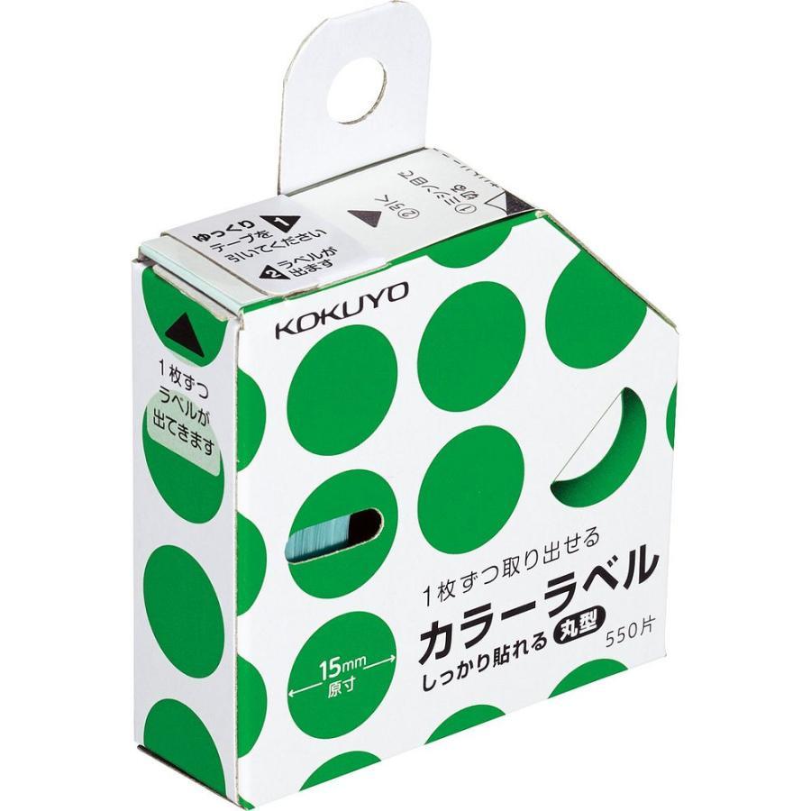 メール便発送 コクヨ ラベル カラーラベル しっかり貼れる 丸型 15mm 緑 タ-R70-42G|kireshop