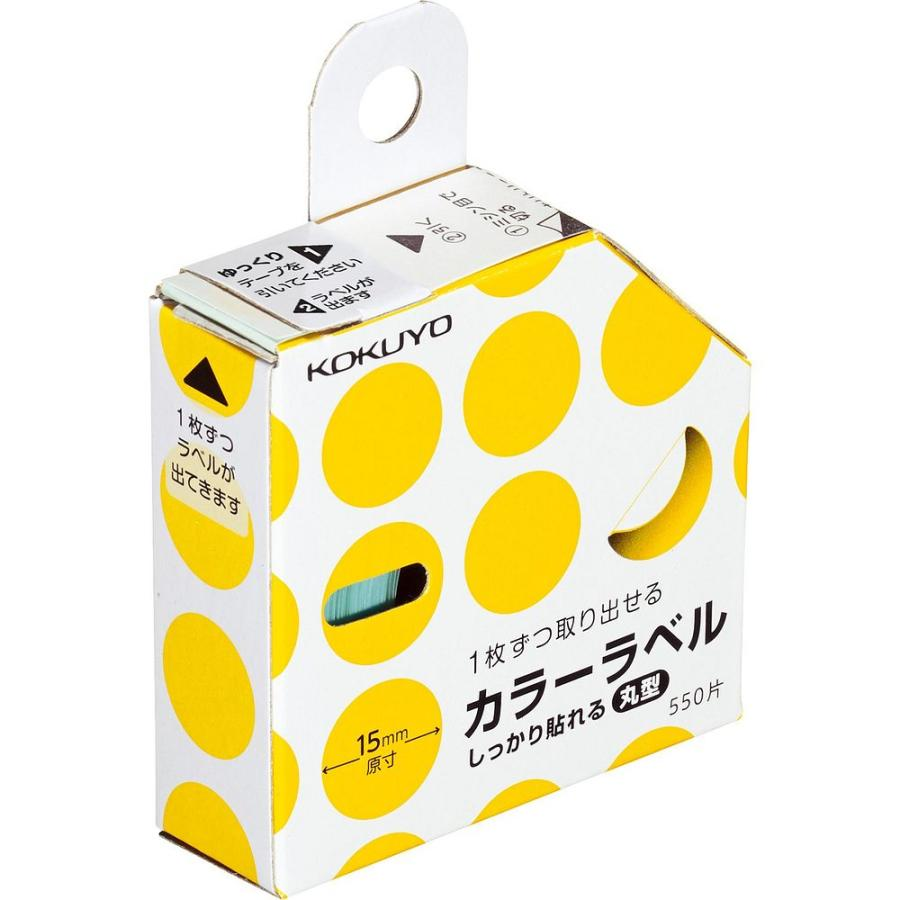 メール便発送 コクヨ ラベル カラーラベル しっかり貼れる 丸型 15mm 黄 タ-R70-42LY kireshop