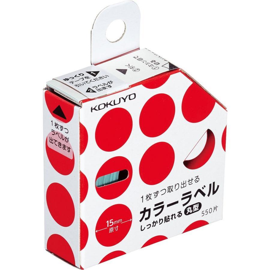メール便発送 コクヨ ラベル カラーラベル しっかり貼れる 丸型 15mm 赤 タ-R70-42R|kireshop
