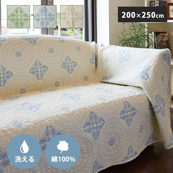 マルチカバー ソファ 北欧 綿100% 綿100% 綿100% ソファーカバー ベッドカバー 長方形 刺繍 アクワー 200×250cm コットン 上品 水洗いキルト 8e4