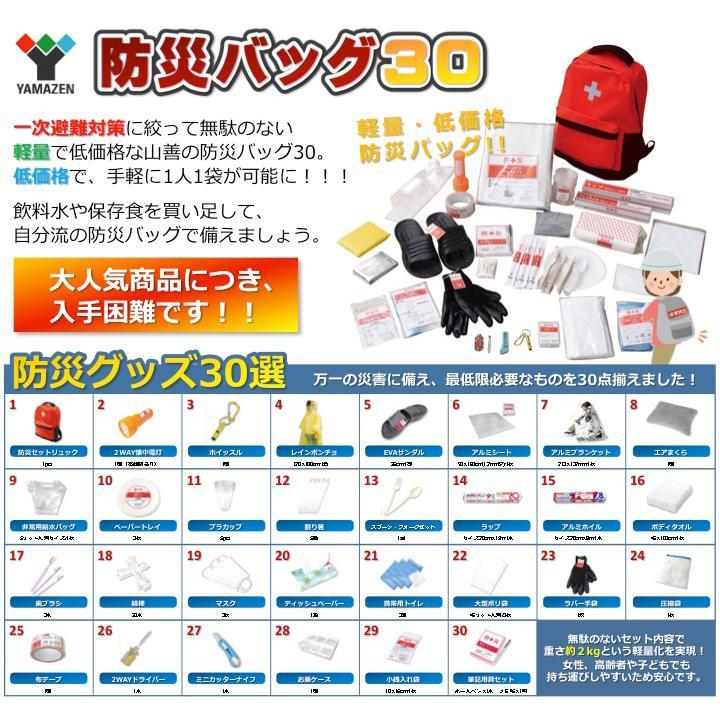 (在庫あり) YBG-30R 山善 防災バッグ YBG30R YAMAZEN 防災バッグ30 リュック  30点セット|kirin-shoten-2|02