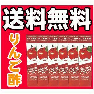 (送料無料)久保養蜂場りんご酢ダイエットDX720mL×6本※軽減税率対象
